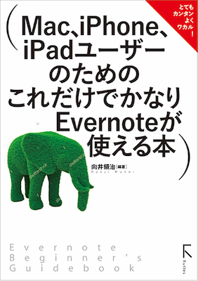 Evernote-idea-B