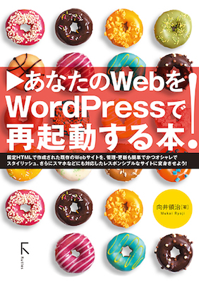 out-WordPress=カバー