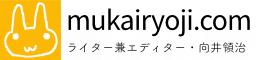 mukairyoji.com