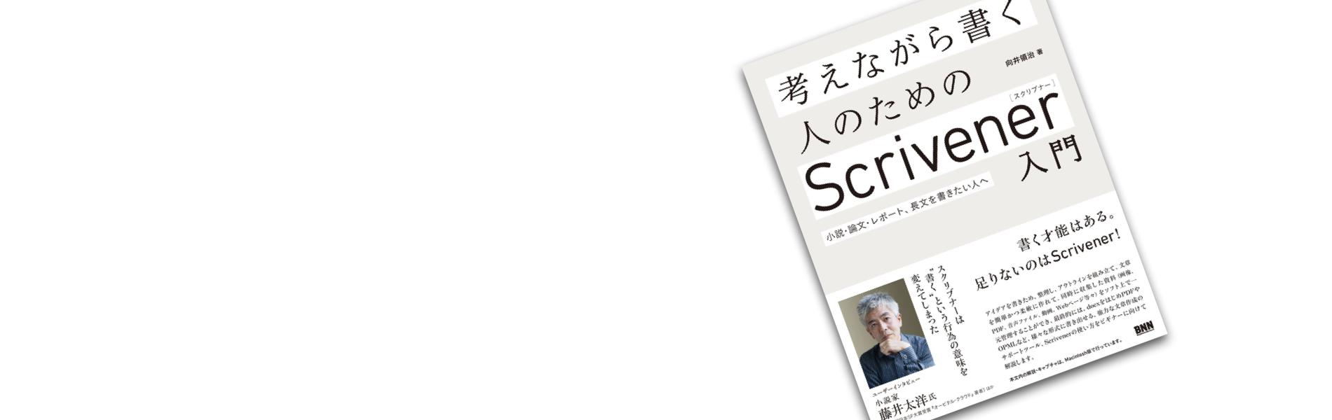 『考えながら書く人のためのScrivener入門  小説・論文・レポート、長文を書きたい人へ』