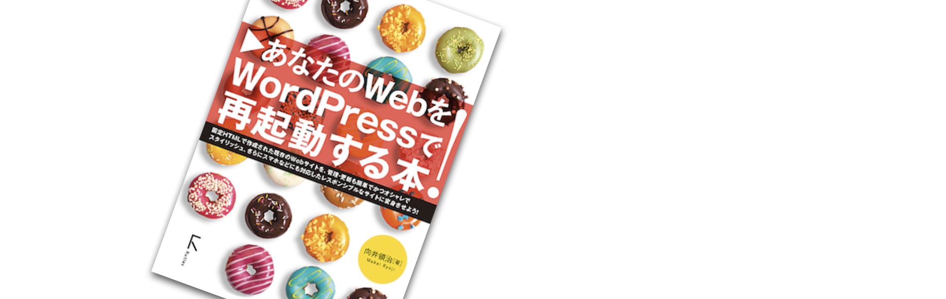 『あなたのWebを WordPressで再起動する本』