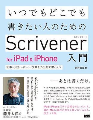 cover_scrivener2_h400
