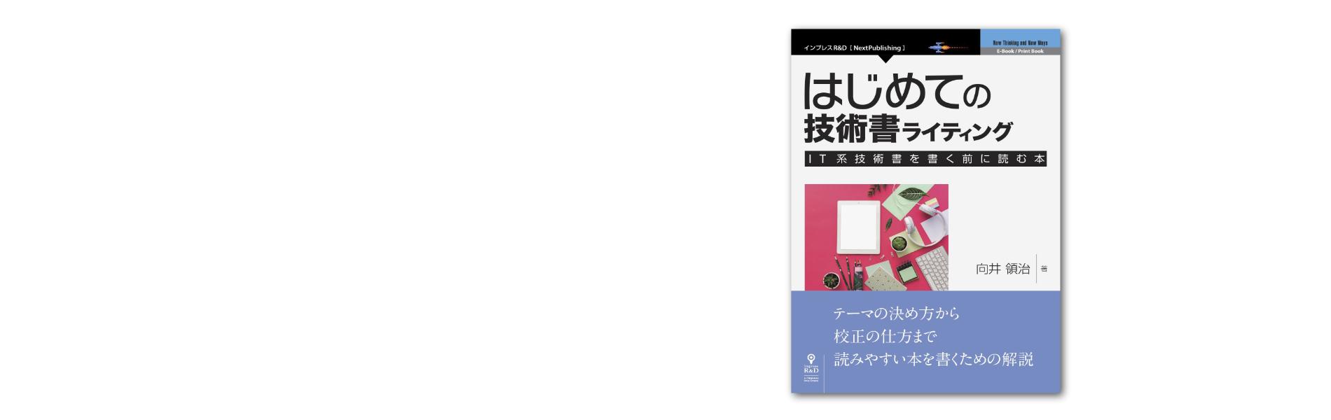 『はじめての技術書ライティング  ──IT系技術書を書く前に読む本』