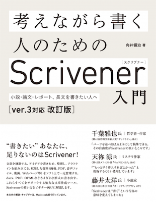 cover_scrivener3_h400