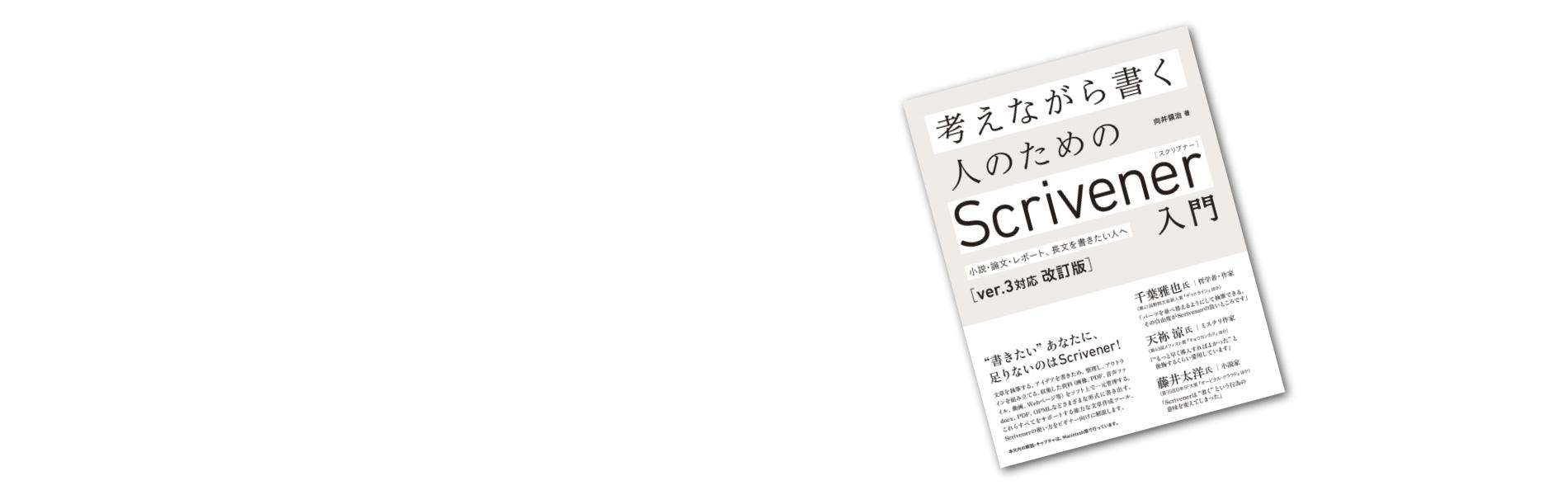 『考えながら書く人のための Scrivener入門 ver.3対応改訂版』