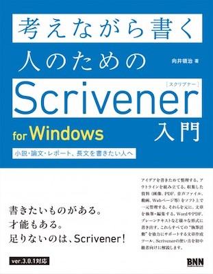 cover_scrivener3win_h400